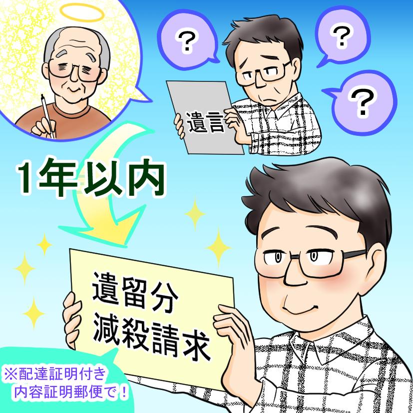 北日本新聞様の掲載コラム【くらしの法律Q&A第17回】イラストを描きました!