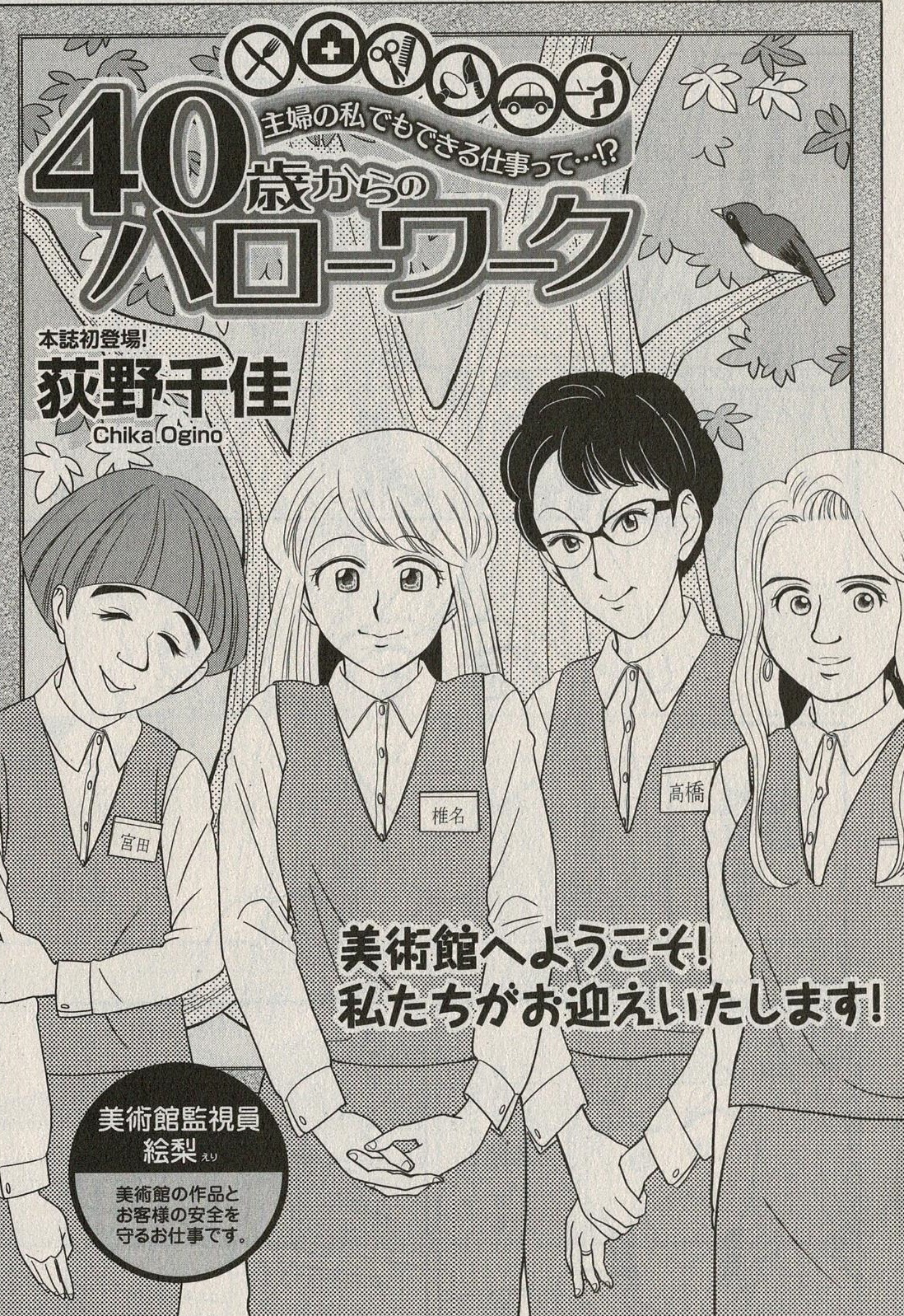(株)秋田書店様発行【エレガンスイブ】に読み切りマンガを描きました!