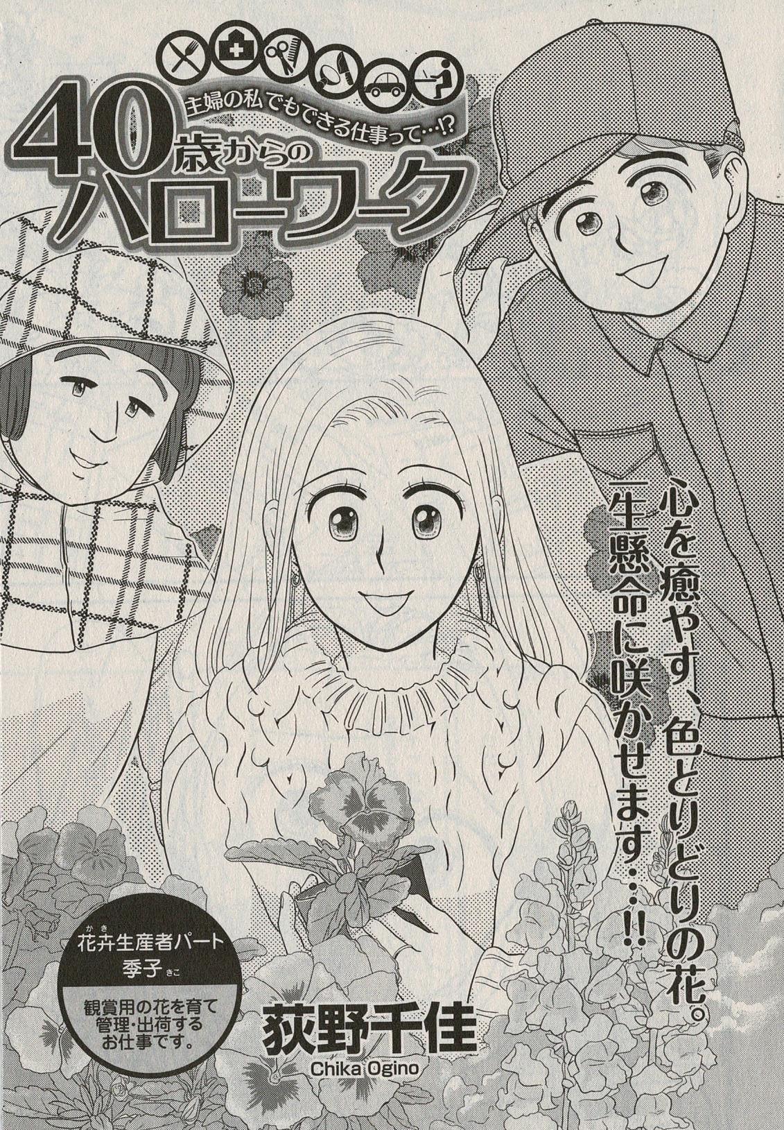 (株)秋田書店様より発行【エレガンスイブ】に読み切りマンガを描きました!