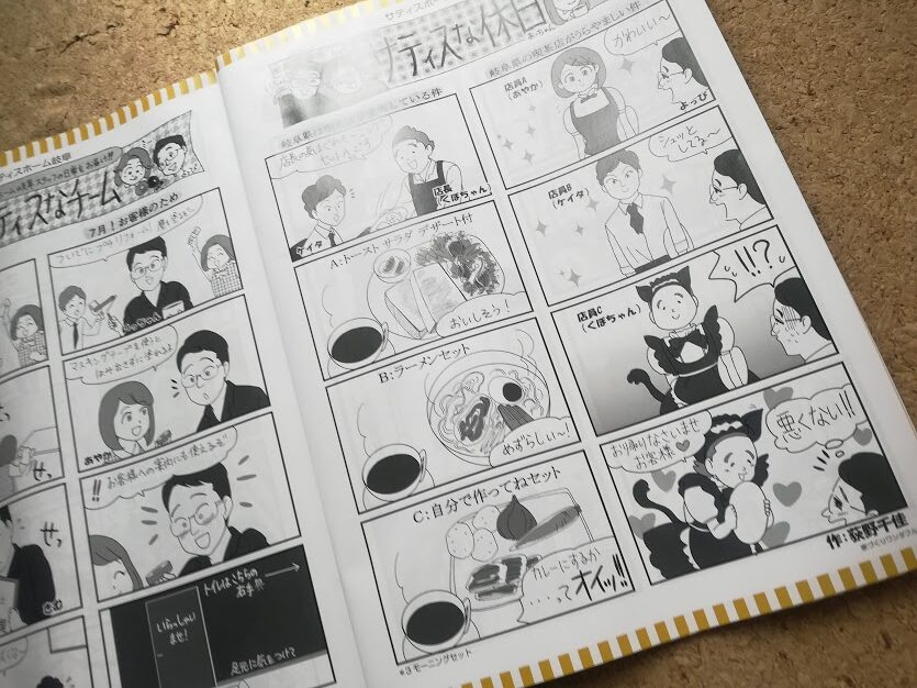 4コママンガ連載中です!/(株)サティスホールディングスグループ様発行冊子【家づくりワンダフル!】