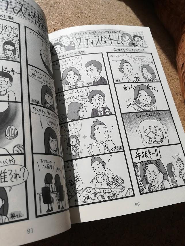 (株)サティスホールディングスグループ様に4コママンガを描きました!単行本第2弾刊行!