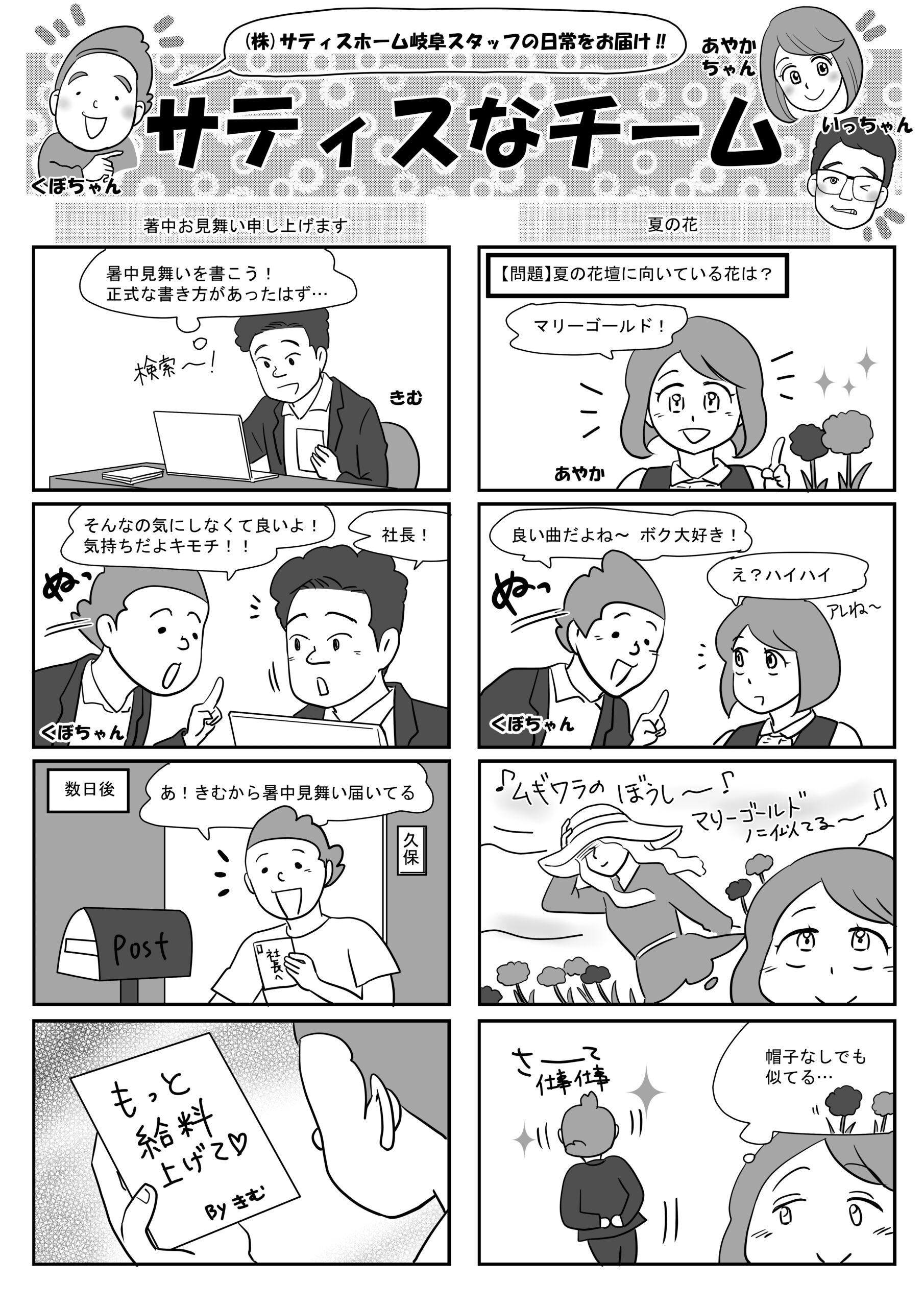 4コママンガ連載中!/(株)サティスホールディングスグループ様発行冊子【家づくりワンダフル!7月号】