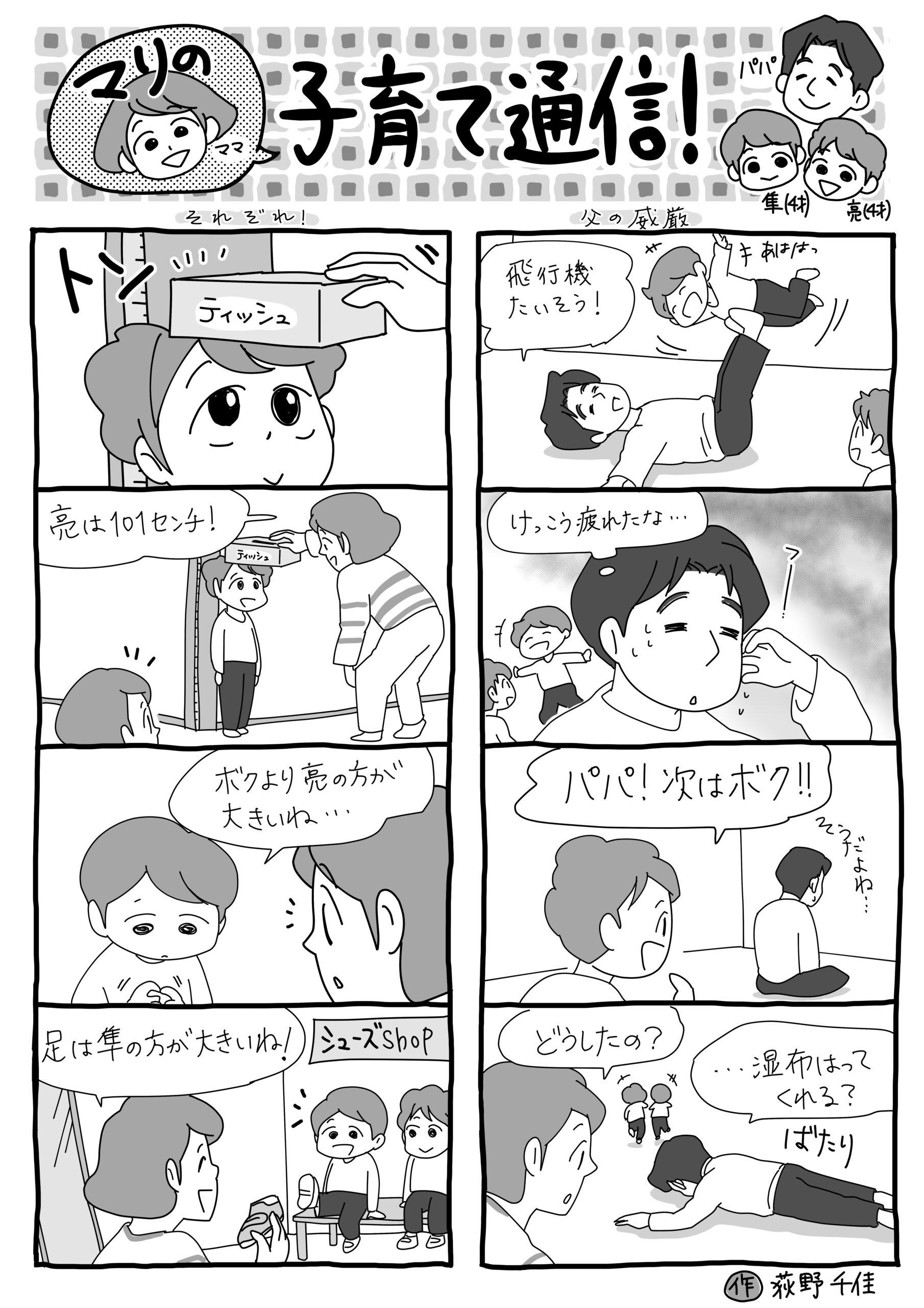 4コママンガ&イラスト連載中!/(株)サティスホールディングスグループ様発行媒体