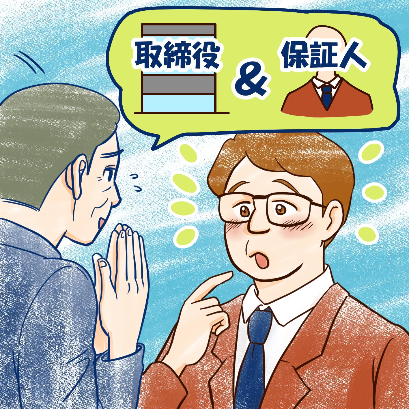 北日本新聞様の掲載コラム【くらしの法律Q&A第41回】イラストを描きました!