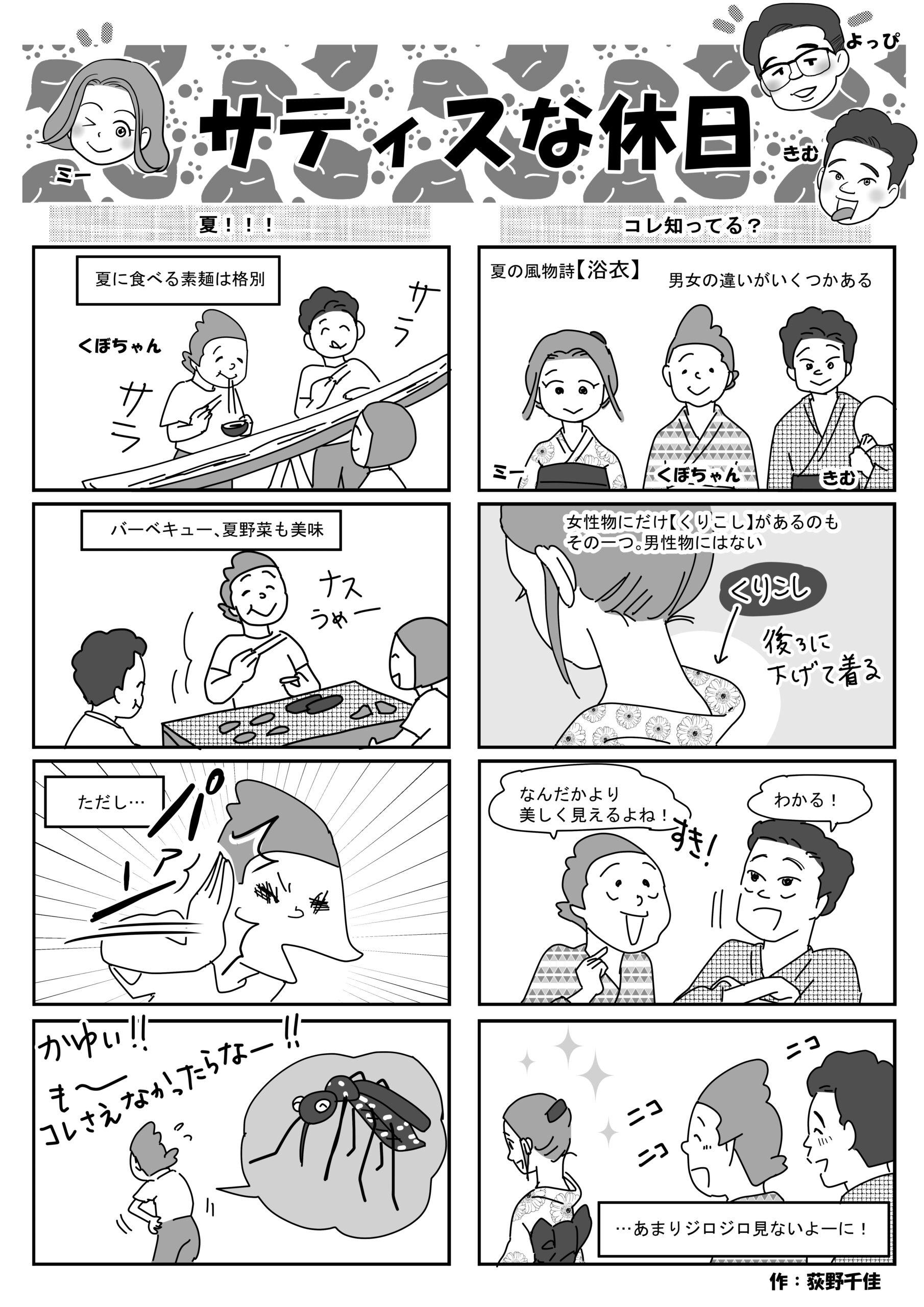 4コママンガ連載中!/(株)サティスホールディングスグループ様発行冊子【家づくりワンダフル!8月号】