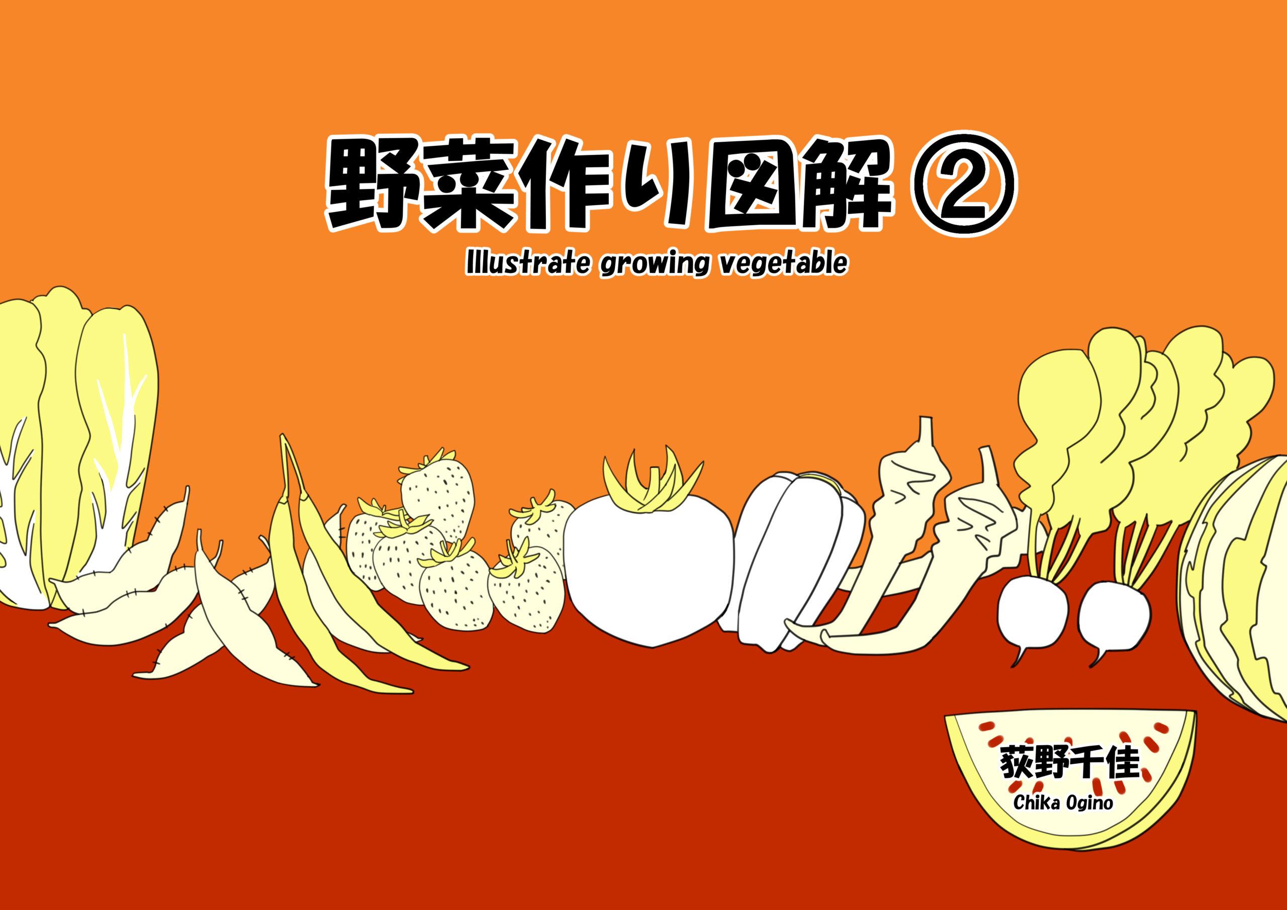 【野菜作り図解①②】通販開始&博物ふぇすてぃばる!7に出展しました!